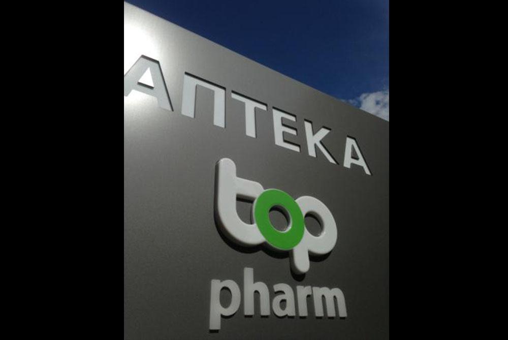 Aптека TOP Pharm